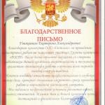 """Группы компаний """"РОСТ"""""""