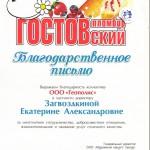 """ООО """"Мороженое нашего города"""""""