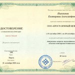 Повышение квалификации Пименова Е.А.