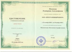 Удостоверение о повышении квалификации Пименова Е.А.